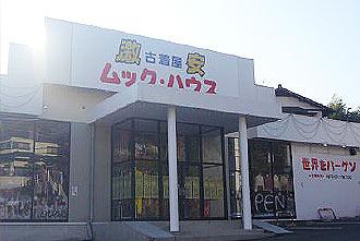 ムック・ハウス南長崎店